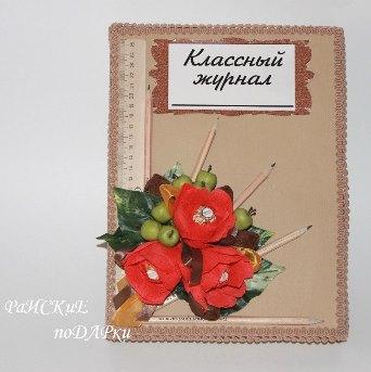 Журнал из конфет для учителя мастер класс фото
